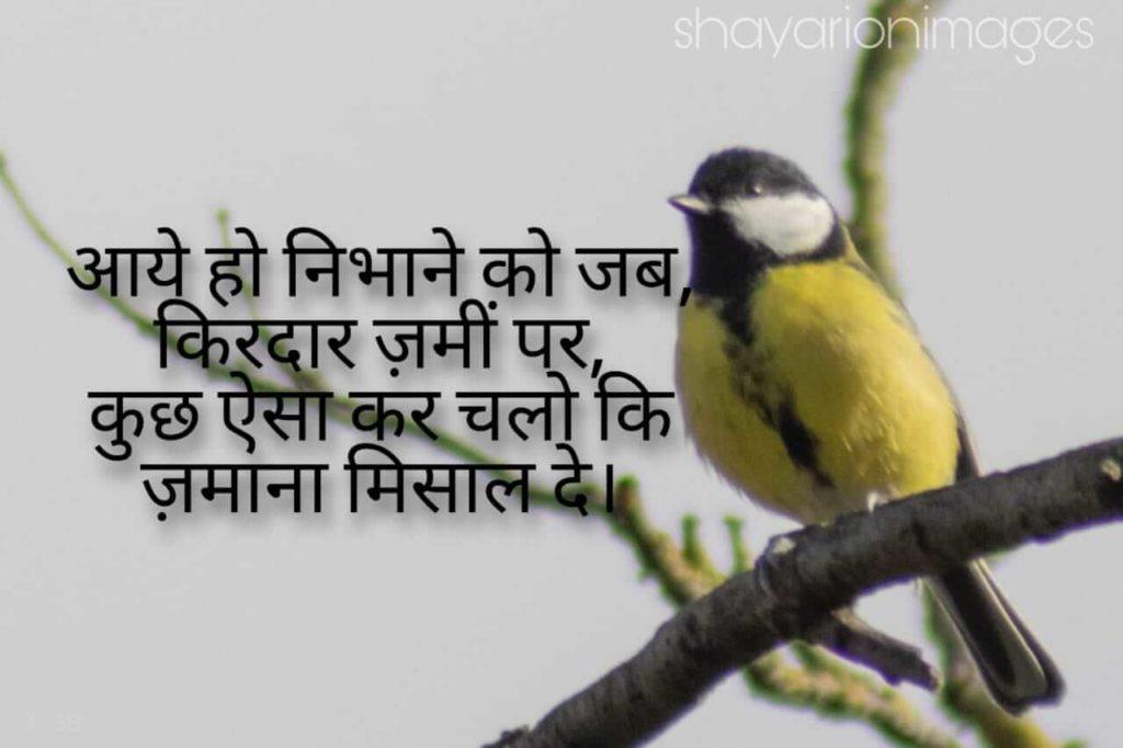 Motivational Shayari on Images