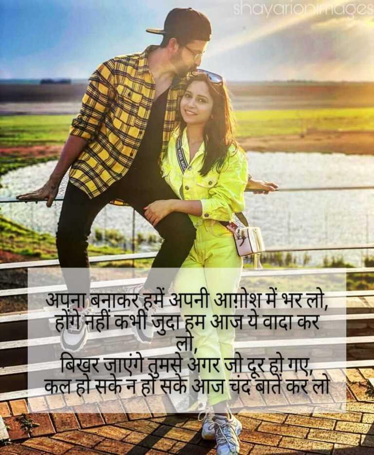 Whatsapp Status Romantic Love