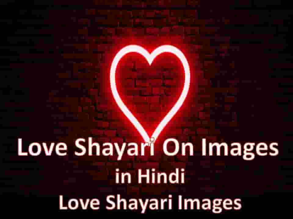 Photo of Love Shayari On Images in Hindi || Love Shayari Images