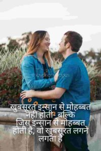 Love Shayari On Images