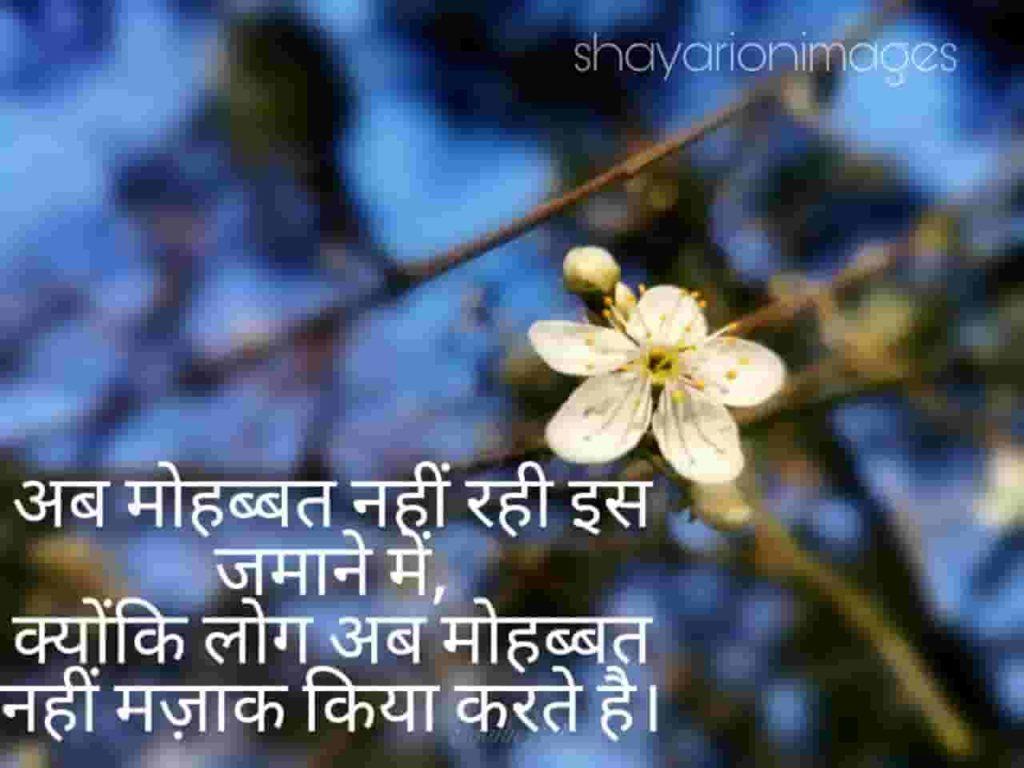 Sad Shayari Images Boy
