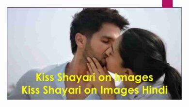 Photo of Kiss Shayari on Images || Kiss Shayari on Images Hindi