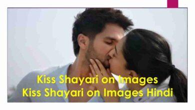Photo of Kiss Shayari on Images || Kiss Shayari on Images Hindi