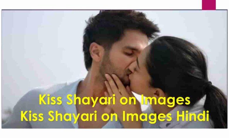 Kiss Shayari on Images