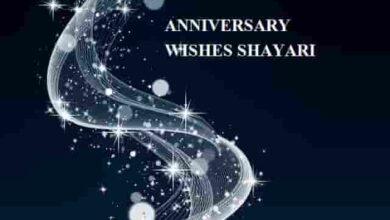 Photo of Anniversary Wishes Shayari | स्वयं की शादी की सालगिरह स्टेटस
