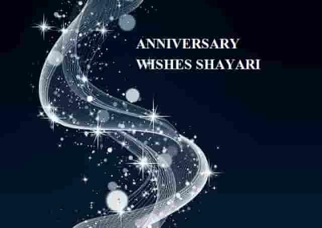 ANNIVERSARY WISHES SHAYARI