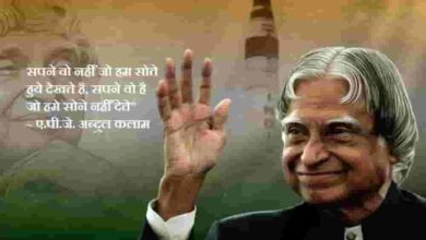 Photo of APJ Abdul Kalam quotes || APJ Abdul Kalam quotes Hindi