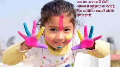 Photo of Happy Holi Shayari || Holi Shayari Images