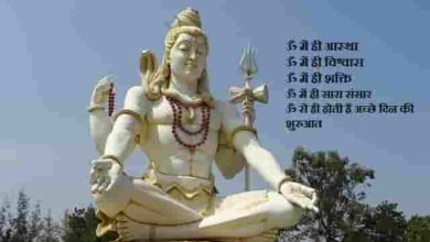 Photo of Mahashivratri Wishes || Mahashivratri Wishes in Hindi