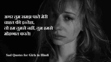 Photo of Sad Quotes for Girls || Sad Quotes for Girls in Hindi
