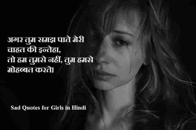 Sad Quotes for Girls