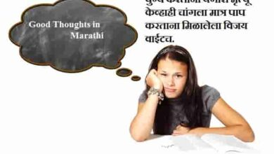 Photo of Good Thoughts in Marathi || Good Thoughts