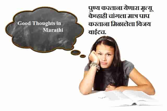 Good Thoughts in Marathi