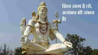 Photo of Lord Shiva Quotes || Lord Shiva Quotes Images