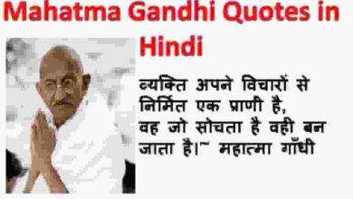 Photo of Mahatma Gandhi || Mahatma Gandhi Quotes in Hindi