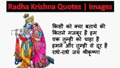 Photo of Radha Krishna Quotes   images   Shayari for Status