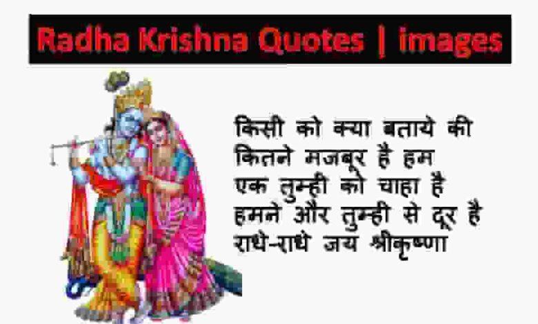 Radha Krishna Quotes images
