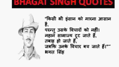 Photo of Bhagat Singh quotes || Bhagat Singh quotes in Hindi