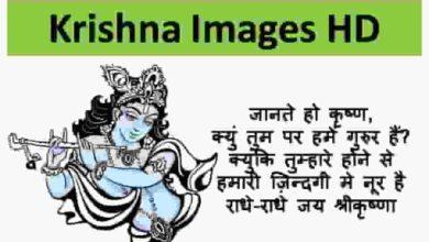 Photo of Krishna Images | Radha Krishna Quotes
