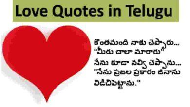 Photo of Love Quotes in Telugu   Shayari   Images Download