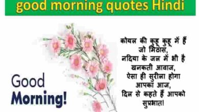Photo of good morning quotes Hindi-सुप्रभात Quotes हिंदी