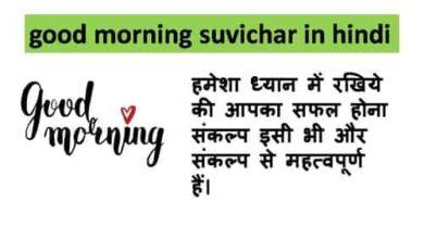 Photo of good morning suvichar in Hindi | शुभ प्रभात सुविचार