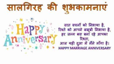 Photo of happy anniversary wishes in Hindi – सालगिरह की शुभकामनाएं