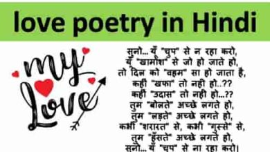 Photo of love poetry in Hindi – प्रेम कविता हिन्दी मे