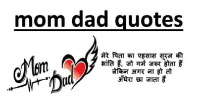 Photo of mom dad quotes – माता पिता की यादे