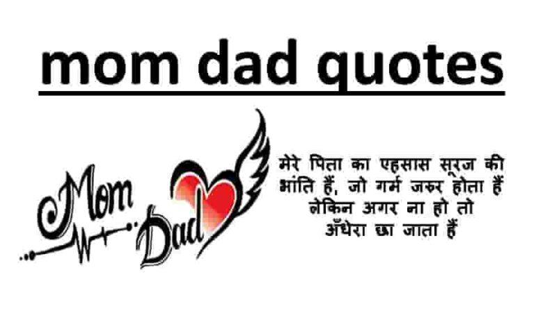 mom dad quotes