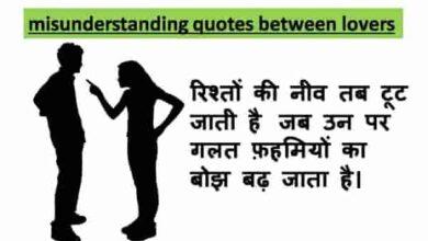 Photo of Misunderstanding Quotes | गलतफहमी हुई Quotes