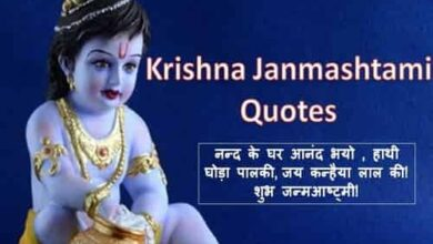 Photo of Krishna Janmashtami Quotes | wishes | status | shayari