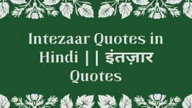 Photo of Intezaar Quotes in Hindi || इंतज़ार Quotes