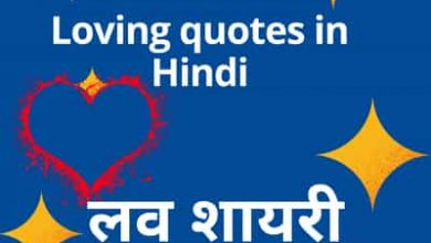 Photo of Loving quotes in Hindi || Love quotes || लव शायरी