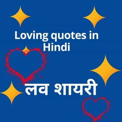 Loving quotes in Hindi