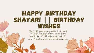 Photo of Happy birthday shayari || Birthday wishes