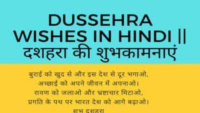 Photo of Dussehra Wishes in Hindi || दशहरा की शुभकामनाएं
