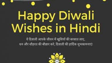Photo of Diwali Wishes in Hindi || दिवाली की शुभकामनाएं